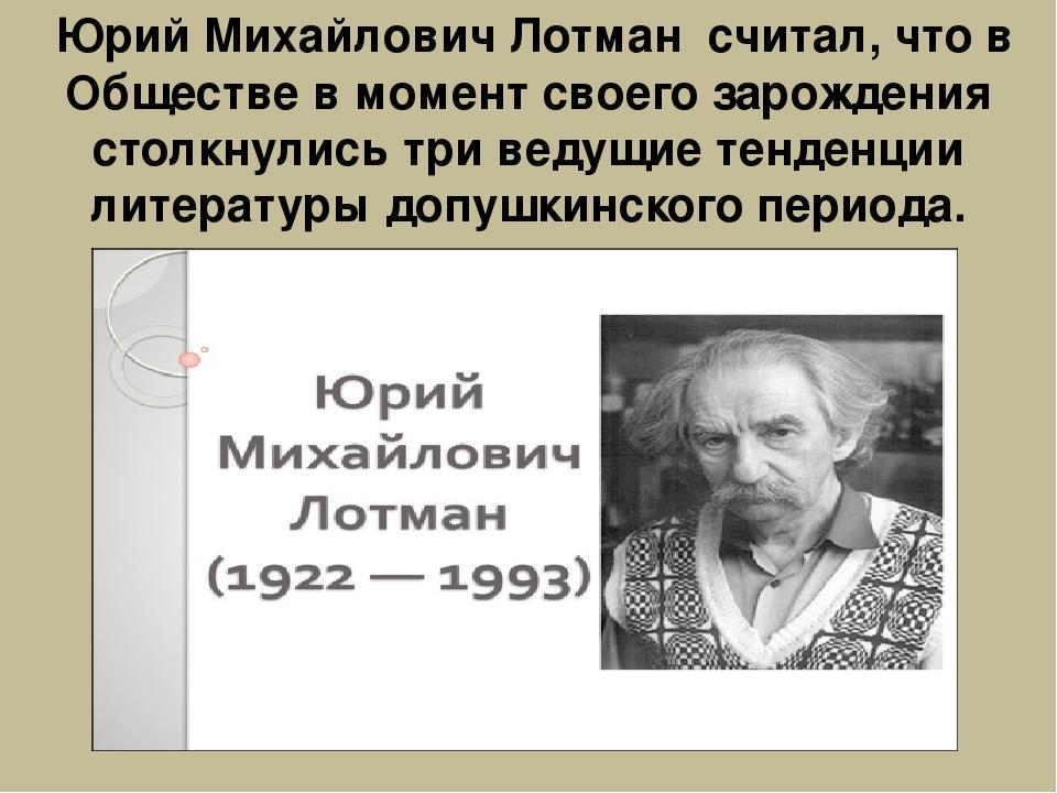 Юрий Михайлович Лотман считал, что в Обществе в момент своего зарождения ст...
