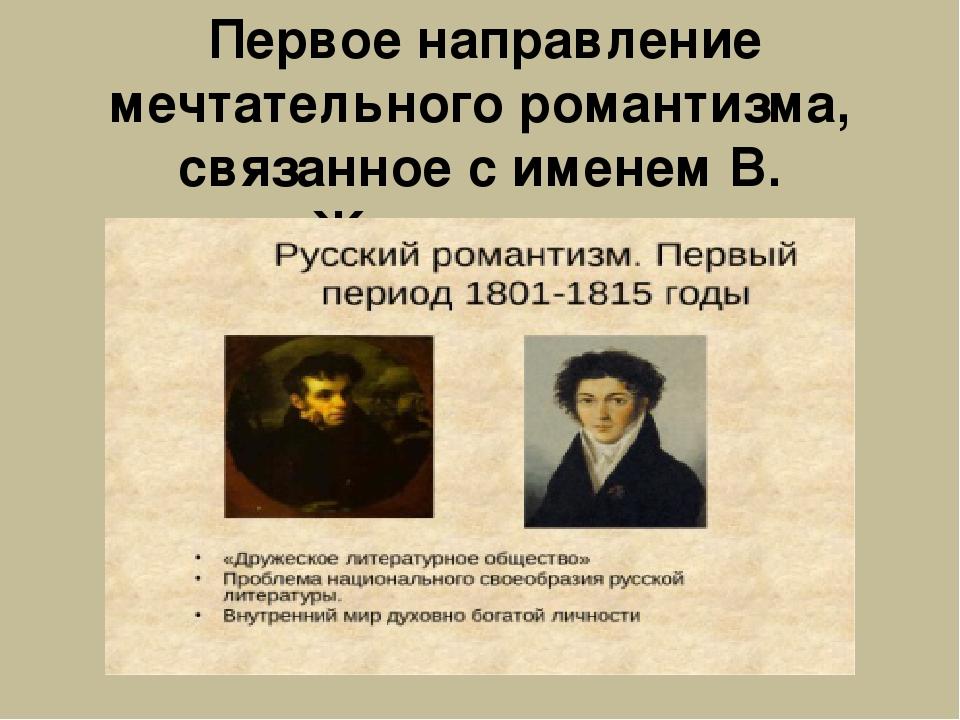 Первое направление мечтательного романтизма, связанное с именем В. Жуковского.