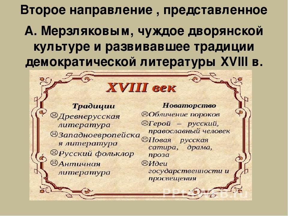 Второе направление , представленное А. Мерзляковым, чуждое дворянской культу...