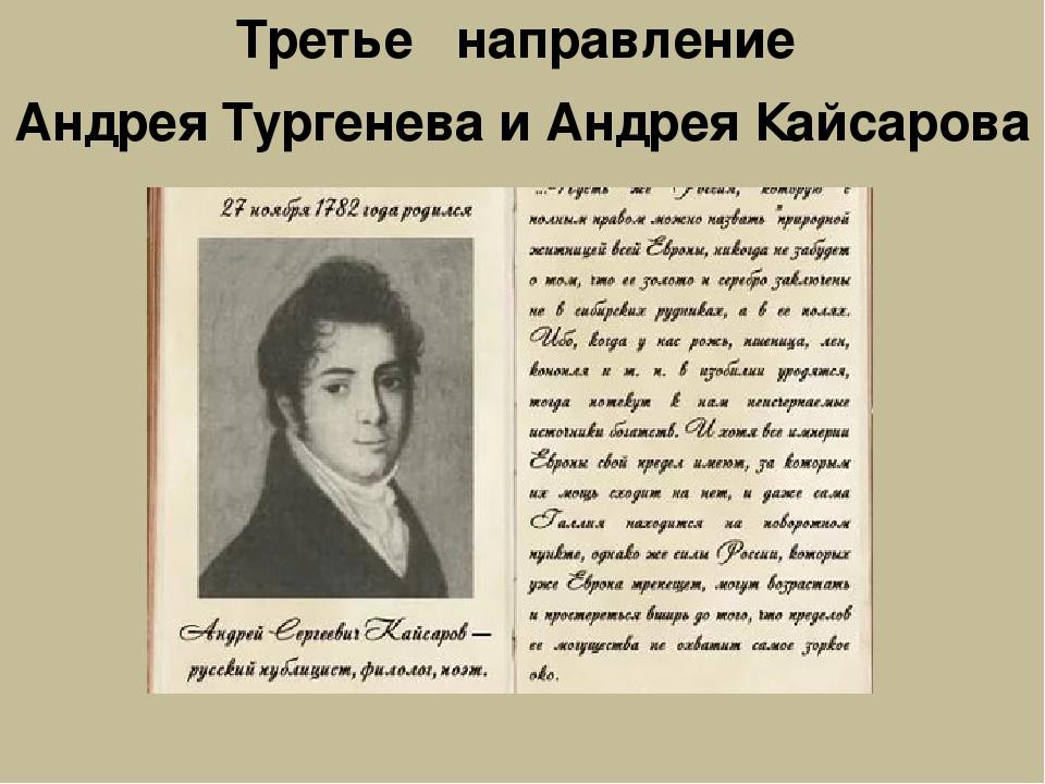 Третье направление Андрея Тургенева и Андрея Кайсарова …