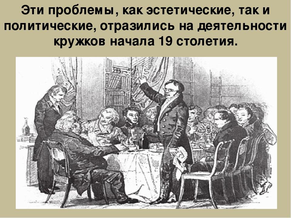 Эти проблемы, как эстетические, так и политические, отразились на деятельност...