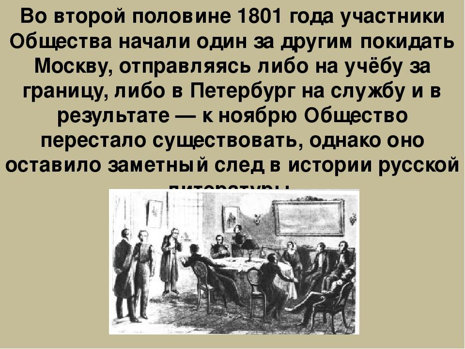 Во второй половине 1801 года участники Общества начали один за другим покидат...