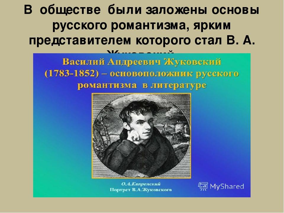 В обществе были заложены основы русского романтизма, ярким представителем кот...