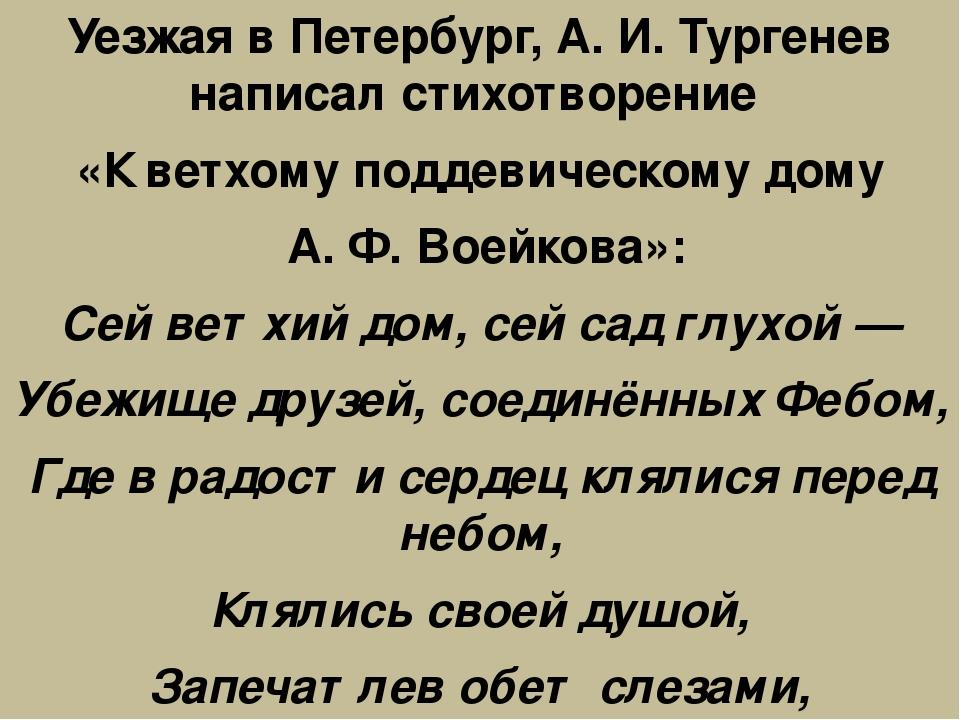 Уезжая в Петербург, А. И. Тургенев написал стихотворение «К ветхому поддевиче...