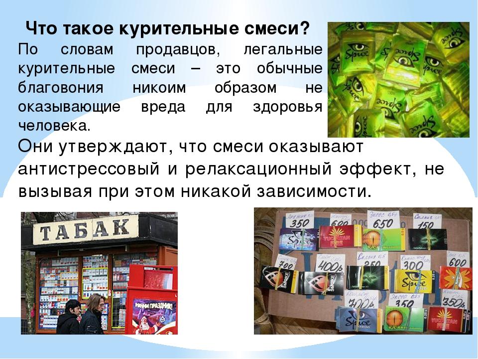 Курительные смеси легально Бошки price Подольск