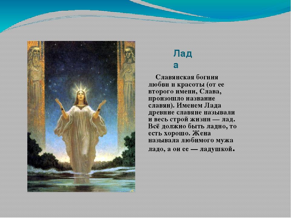 Славянские богини имена и картинки на русском