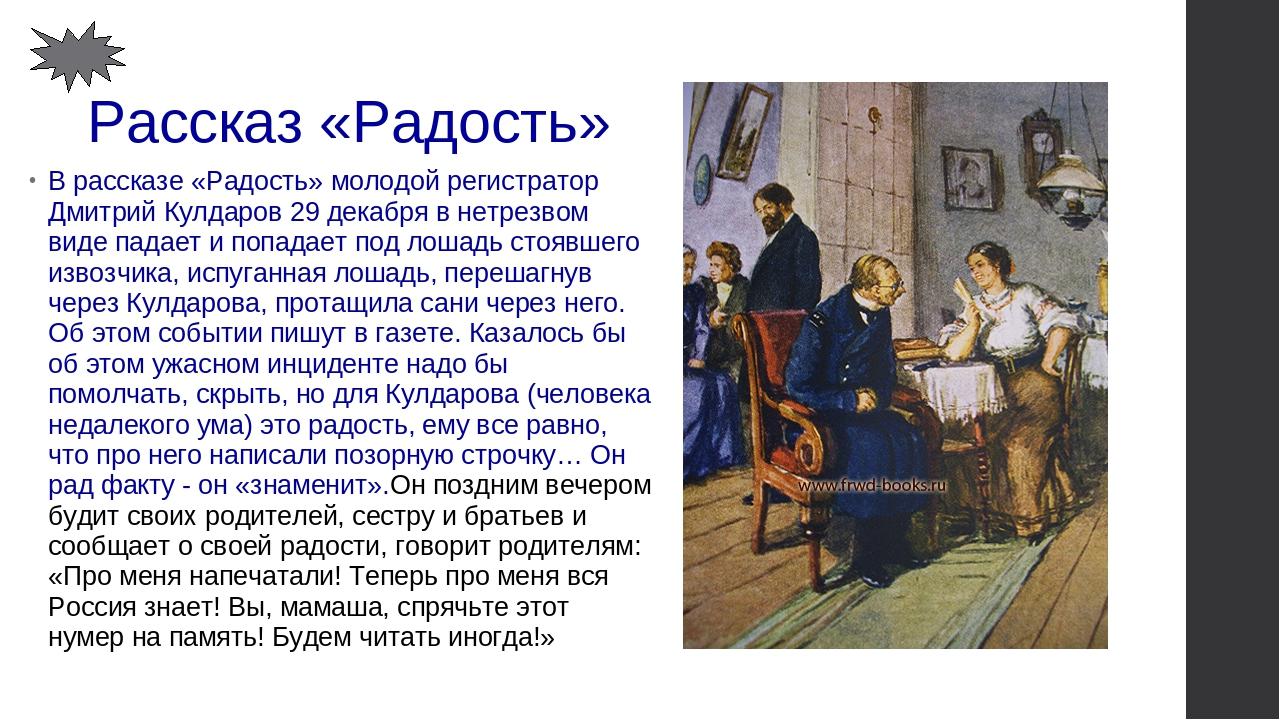 Картинки к рассказу чехова радость