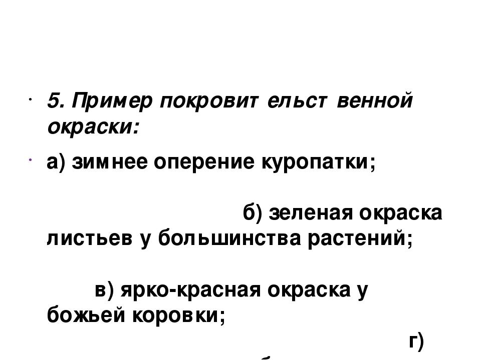 5. Пример покровительственной окраски: а) зимнее оперение куропатки; б) зеле...