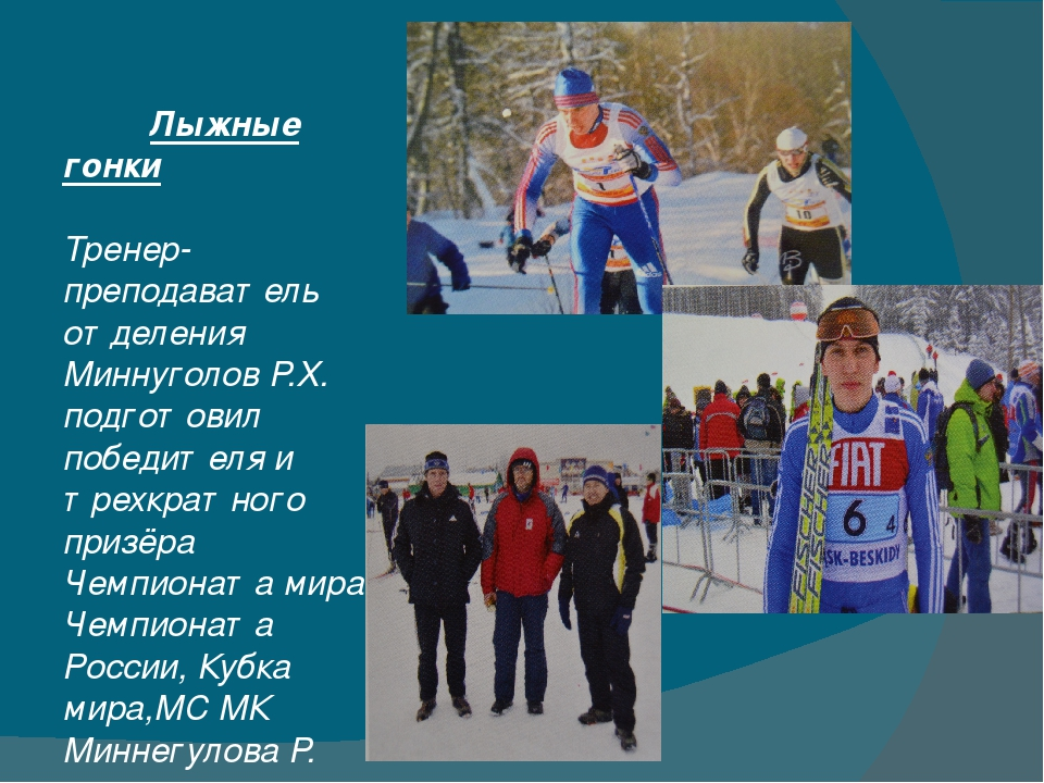 Поздравление лыжному тренеру