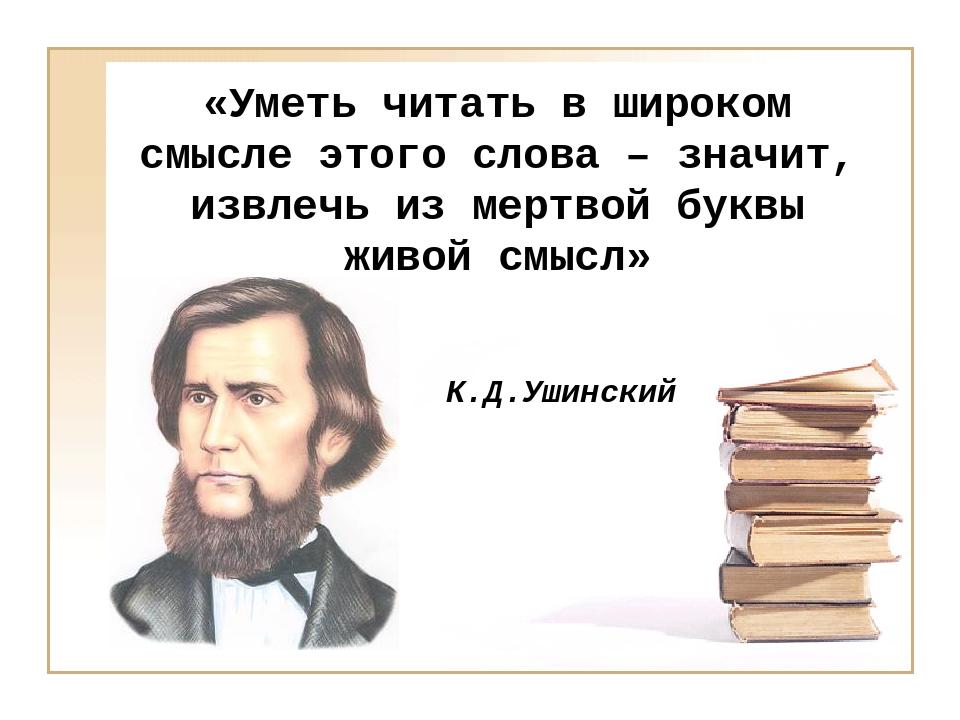 «Уметь читать в широком смысле этого слова – значит, извлечь из мертвой буквы...