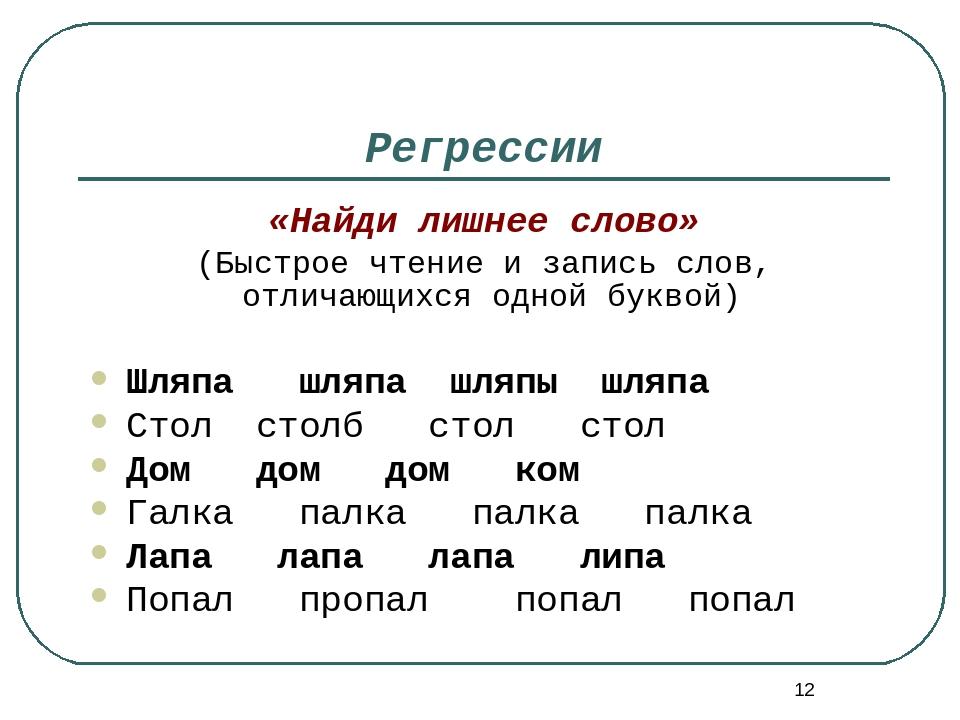 * Регрессии «Найди лишнее слово» (Быстрое чтение и запись слов, отличающихся...
