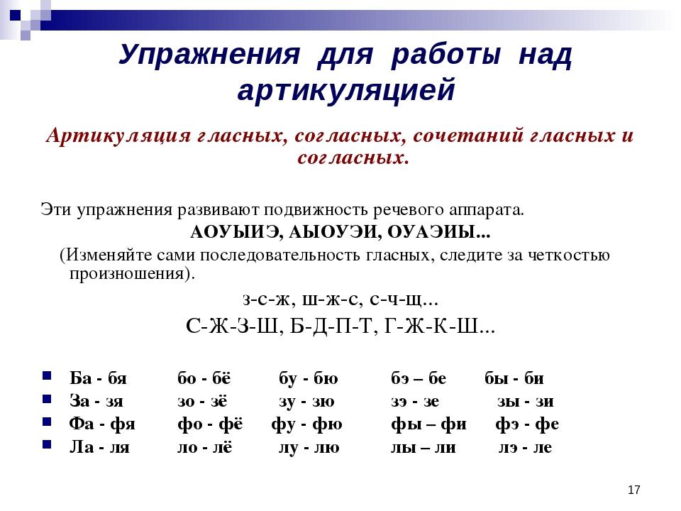 * Упражнения для работы над артикуляцией Артикуляция гласных, согласных, соче...