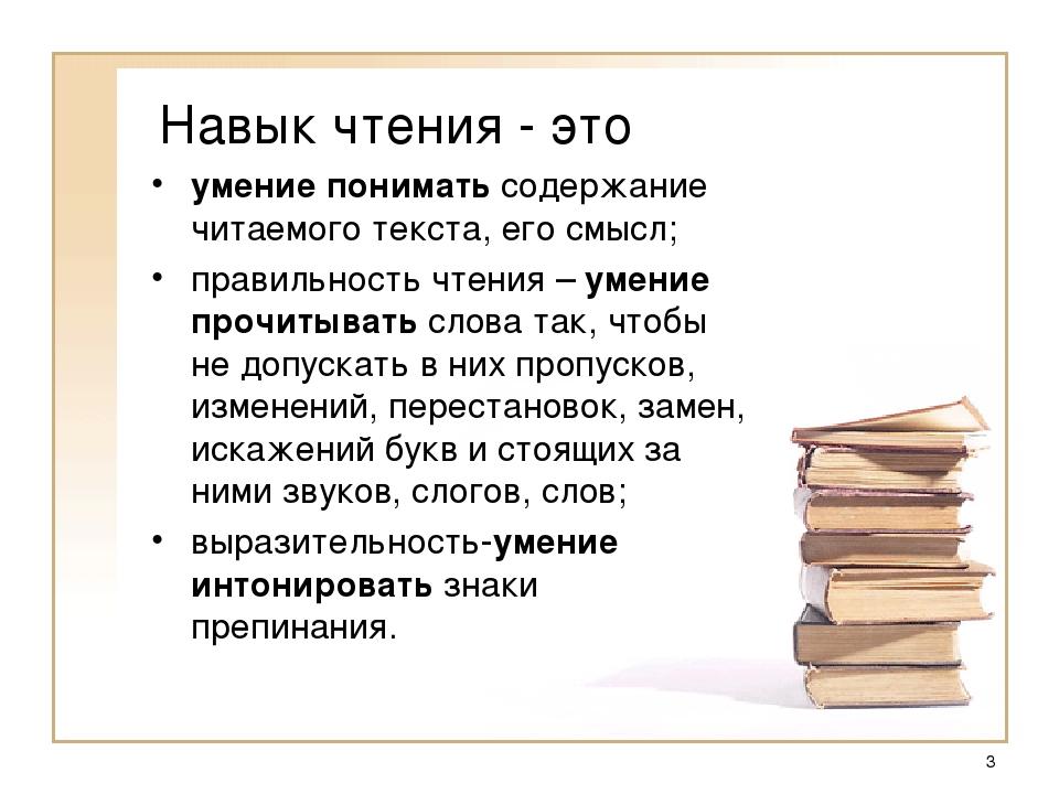 Навык чтения - это умение понимать содержание читаемого текста, его смысл; пр...