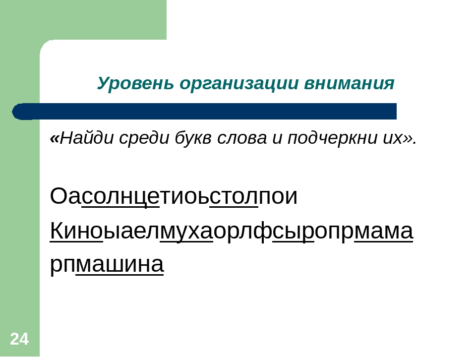 * Уровень организации внимания «Найди среди букв слова и подчеркни их». Оасол...