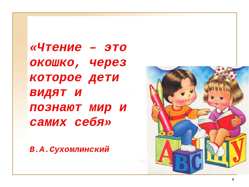 *  «Чтение – это окошко, через которое дети видят и познают мир и самих себ...
