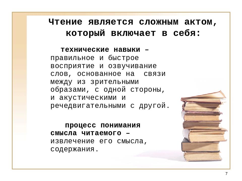 * Чтение является сложным актом, который включает в себя: технические навык...