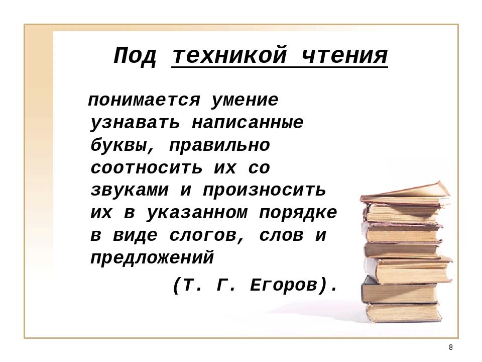 * Под техникой чтения понимается умение узнавать написанные буквы, правильно...