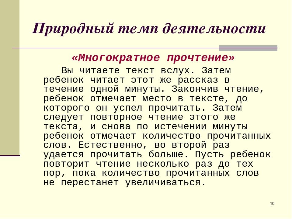 * Природный темп деятельности «Многократное прочтение» Вы читаете текст всл...