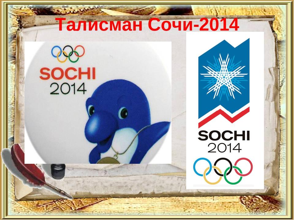 презентация: зимнея олимпиада в сочи телефоны, часы работы