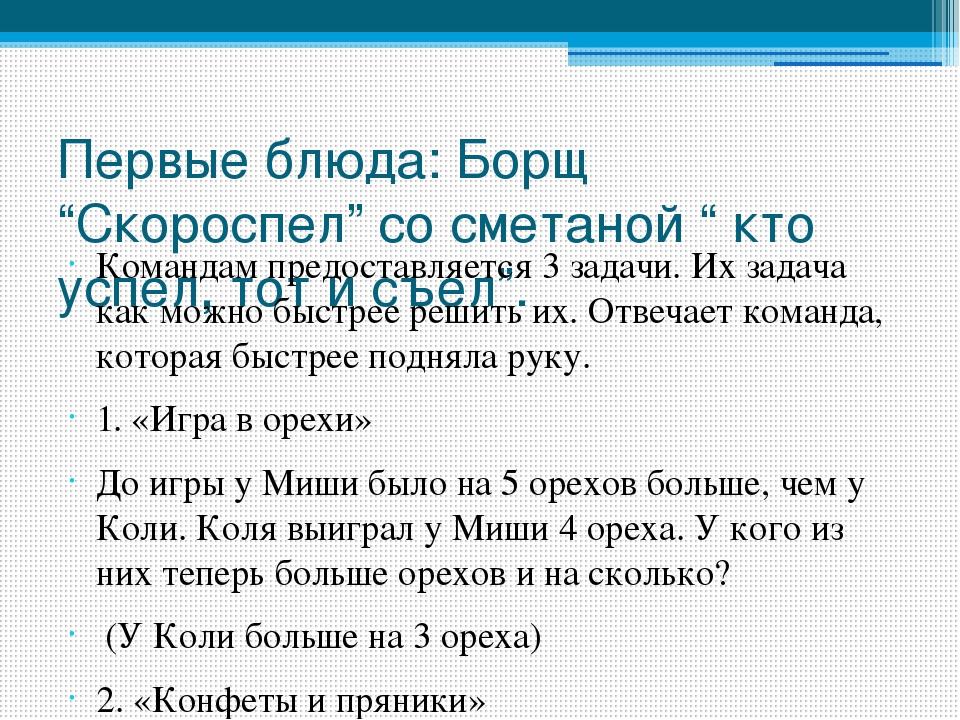 """Первые блюда: Борщ """"Скороспел"""" со сметаной """" кто успел, тот и съел"""". Командам..."""