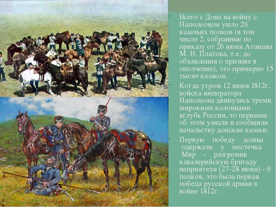 особенность стихи про казаков донских беседок
