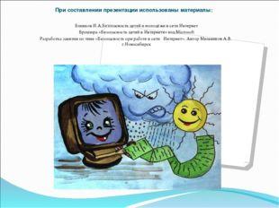 Блинков И.А.Безопасность детей и молодёжи в сети Интернет Блинков И.А.Безопа
