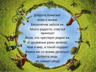 Доброта помогает всем в жизни Бесконечна забота ее. Много радости, счастья пр