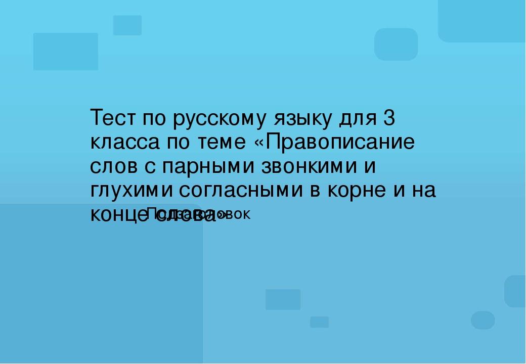Тест по русскому языку для 3 класса по теме «Правописание слов с парными звон...