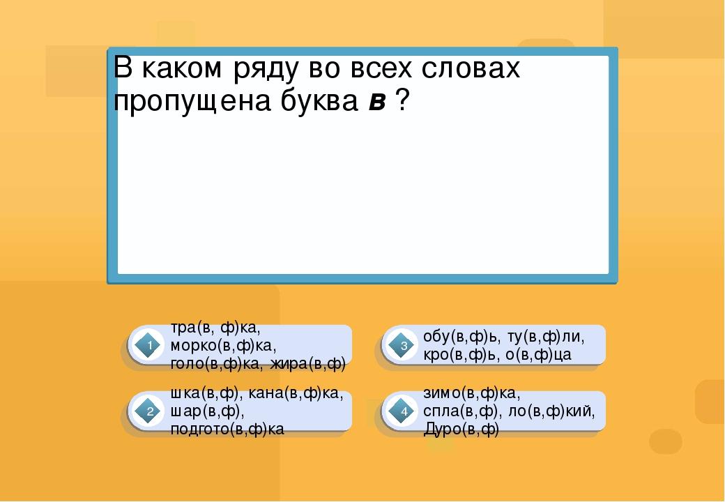 В каком ряду во всех словах пропущена буква в ? зимо(в,ф)ка, спла(в,ф), ло(в,...