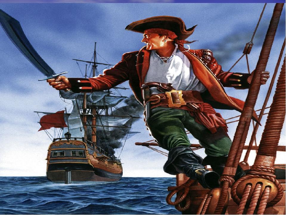 дома старый пират стихи фото неконтролируемого