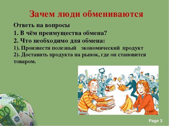 Реклама товара обществознание 7 класс презентация бесплатная реклама сайтах украина