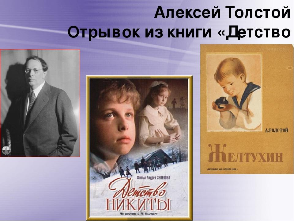 В книгу алексея николаевича толстого вошли рассказы и сказки: жар-птица, снежный дом, фофка