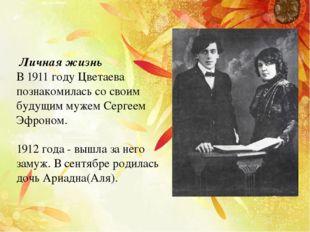 Личная жизнь В 1911 году Цветаева познакомилась со своим будущим мужем Серге