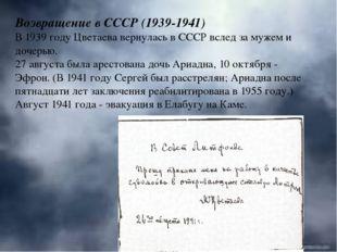 Возвращение в СССР (1939-1941) В 1939 году Цветаева вернулась в СССР вслед за