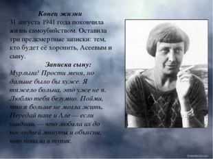 Конец жизни 31 августа 1941 года покончила жизнь самоубийством. Оставила три