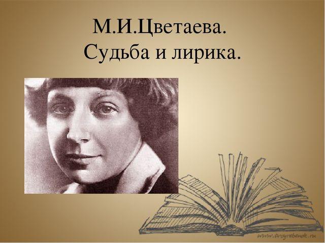 М.И.Цветаева. Судьба и лирика.