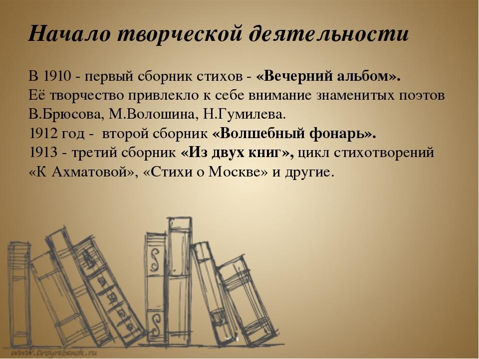 Начало творческой деятельности В 1910 - первый сборник стихов - «Вечерний аль...