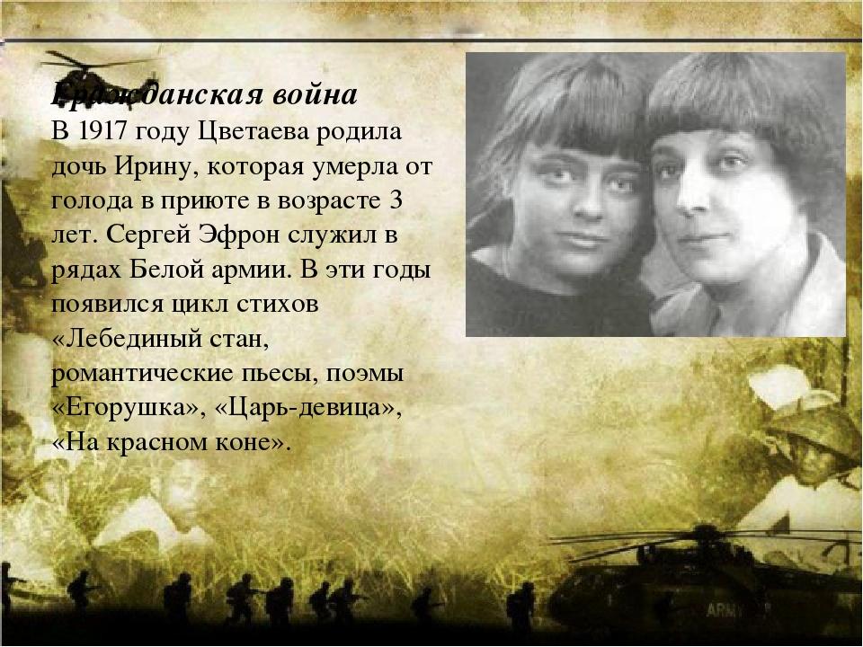 Гражданская война В 1917 году Цветаева родила дочь Ирину, которая умерла от...