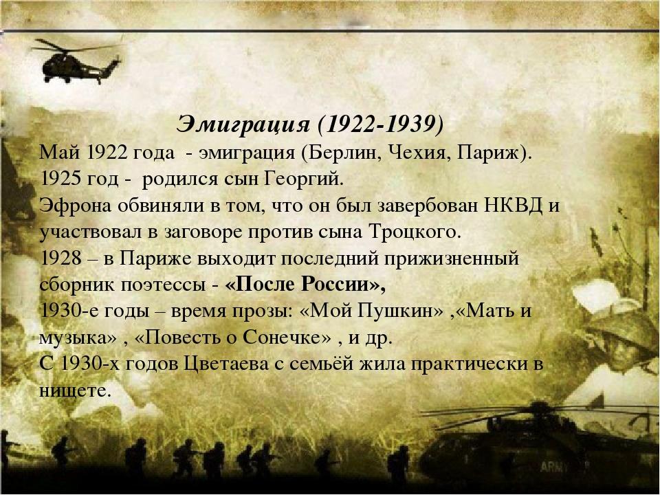 Эмиграция (1922-1939) Май 1922 года - эмиграция (Берлин, Чехия, Париж). 1925...