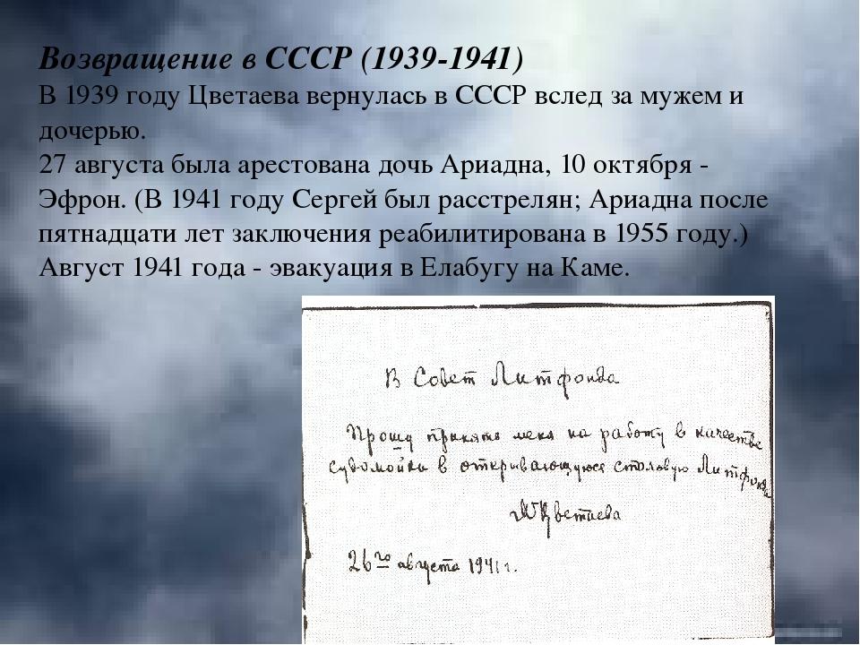 Возвращение в СССР (1939-1941) В 1939 году Цветаева вернулась в СССР вслед за...