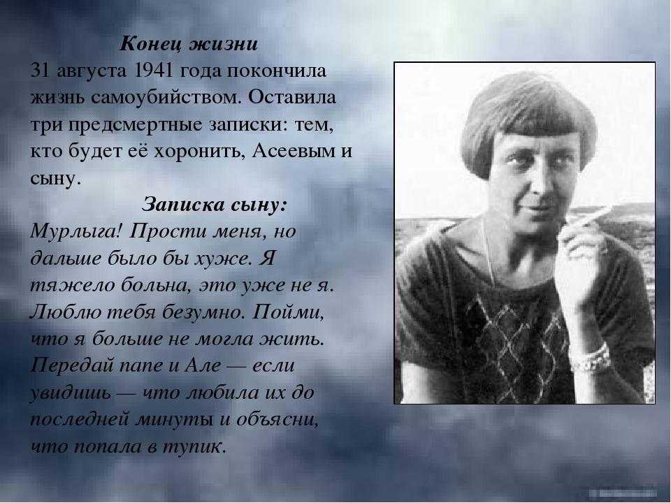 Конец жизни 31 августа 1941 года покончила жизнь самоубийством. Оставила три...