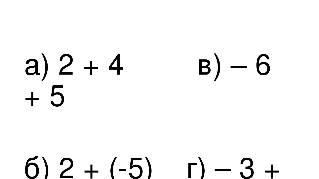 а) 2 + 4 в) – 6 + 5 б) 2 + (-5) г) – 3 + (-4)