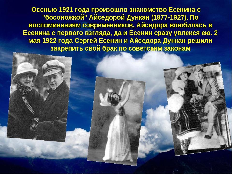 Знакомство Есенина С Айседорой Дункан