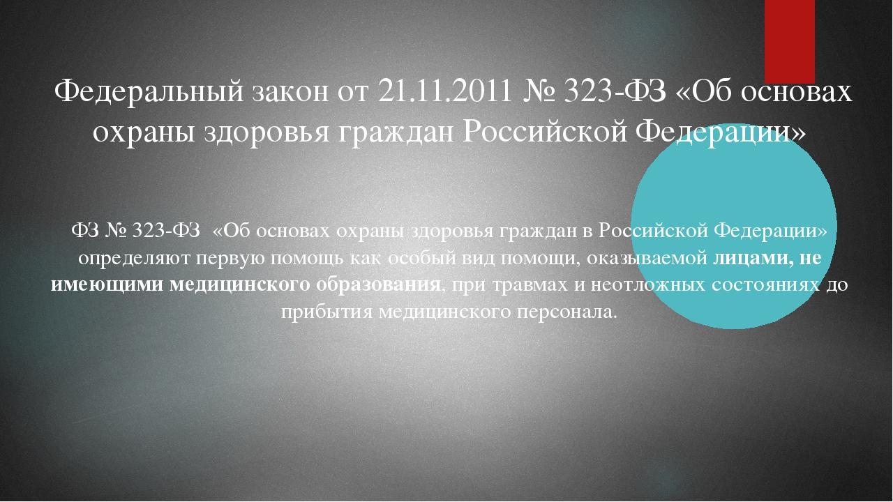Федеральный закон от 21.11.2011 № 323-ФЗ «Об основах охраны здоровья граждан...