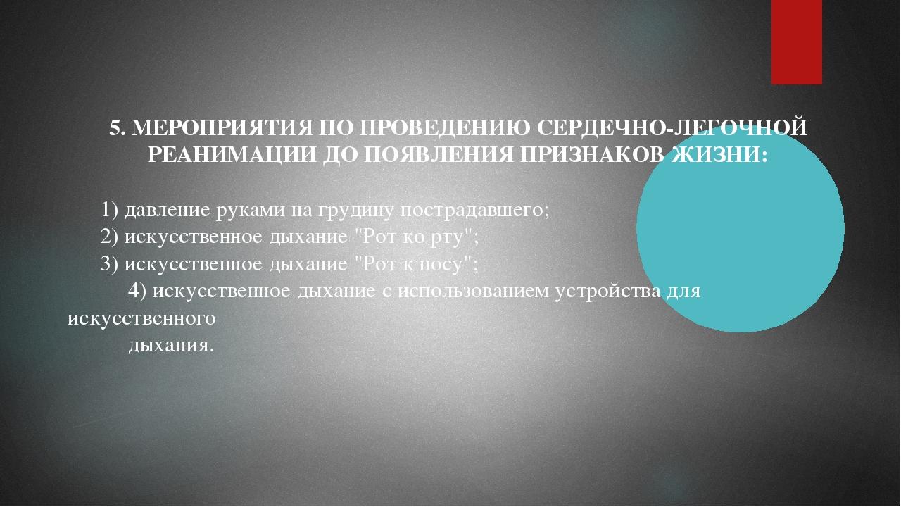 5. МЕРОПРИЯТИЯ ПО ПРОВЕДЕНИЮ СЕРДЕЧНО-ЛЕГОЧНОЙ РЕАНИМАЦИИ ДО ПОЯВЛЕНИЯ ПРИЗНА...