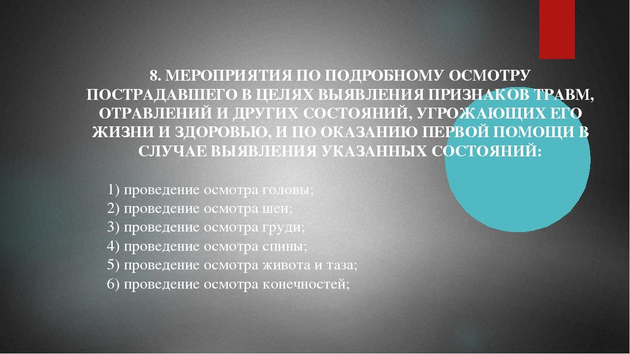 8. МЕРОПРИЯТИЯ ПО ПОДРОБНОМУ ОСМОТРУ ПОСТРАДАВШЕГО В ЦЕЛЯХ ВЫЯВЛЕНИЯ ПРИЗНАКО...