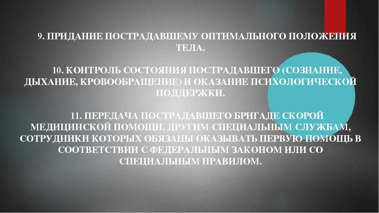9. ПРИДАНИЕ ПОСТРАДАВШЕМУ ОПТИМАЛЬНОГО ПОЛОЖЕНИЯ ТЕЛА. 10. КОНТРОЛЬ СОСТОЯНИЯ...