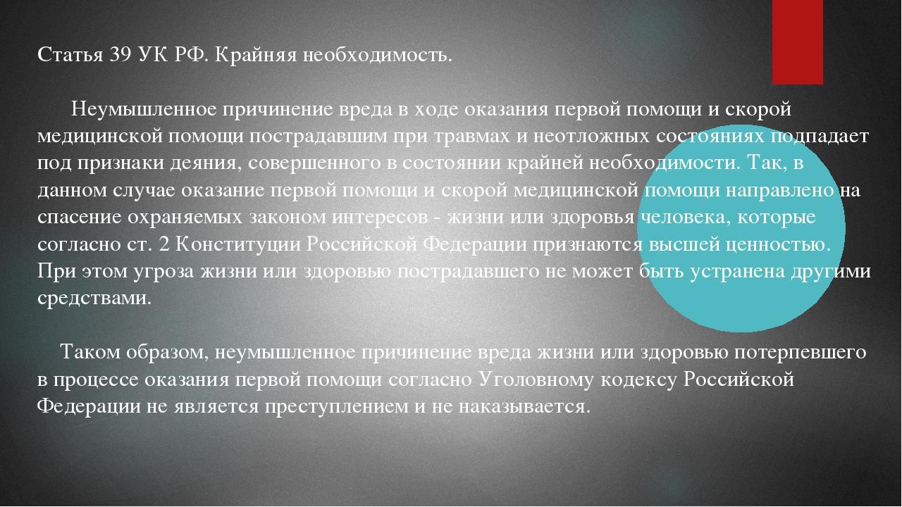 Статья 39 УК РФ. Крайняя необходимость. Неумышленное причинение вреда в ходе...