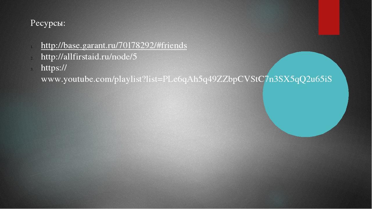 Ресурсы: http://base.garant.ru/70178292/#friends http://allfirstaid.ru/node/...