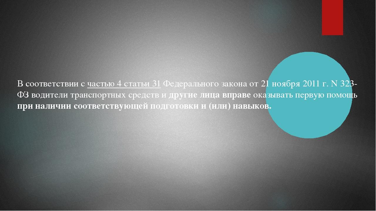 В соответствии счастью 4 статьи 31Федерального закона от 21 ноября 2011г....
